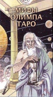 Карты Таро. - Страница 2 10096848