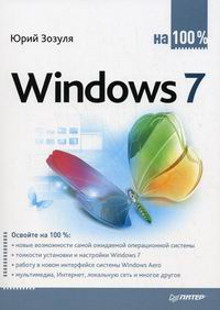 Зозуля Ю.Н. - Windows 7 на 100%