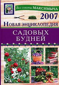 Андреев ам - благоустройство садового участка