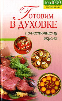Кулинарияы в духовке