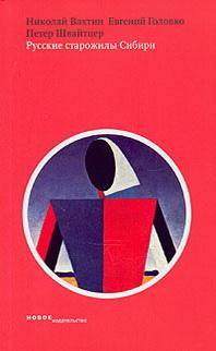 Обложка книги Русские старожилы Сибири. Социальные и символические аспекты самосознания
