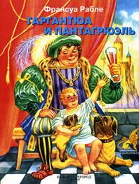 Обложка книги Гаргантюа и Пантагрюэль