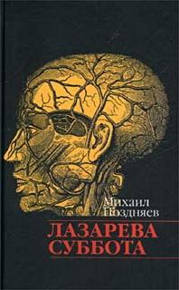 Обложка книги Лазарева суббота