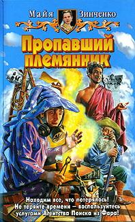 Обложка книги Пропавший племянник
