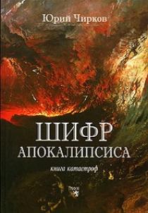 Обложка книги Шифр Апокалипсиса. Книга катастроф