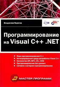 Владислав Пирогов Программирование на Visual C++ .NET