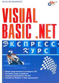 Вячеслав Понамарев Visual Basic .NET