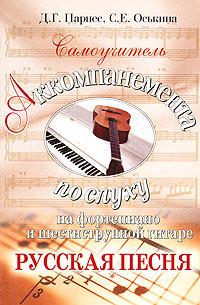 Обложка книги Самоучитель аккомпанемента по слуху на фортепиано и шестиструнной гитаре. Русская песня