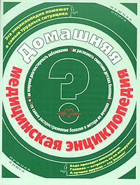 Обложка книги Домашняя медицинская энциклопедия