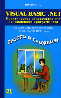 М. А. Трусов Visual Basic NET