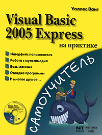 Уоллес Ванг Visual Basic 2005 Express на практике