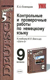 Обложка книги Контрольные и проверочные работы по немецкому языку. 9 класс