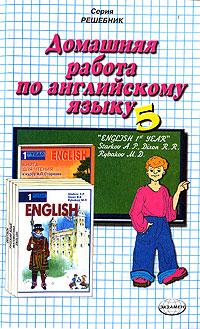 Готовые Домашние Задания По Английскому Языку За 5 Класс