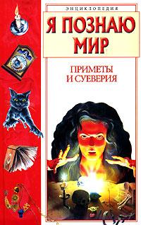 Обложка книги Я познаю мир. Приметы и суеверия