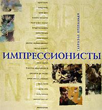 Обложка книги Импрессионисты (подарочное издание)