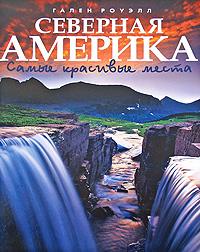 Обложка книги Северная Америка. Самые красивые места