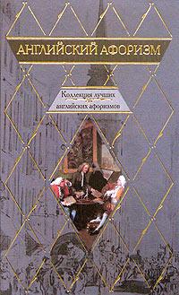 Обложка книги Английский афоризм. Коллекция английских афоризмов
