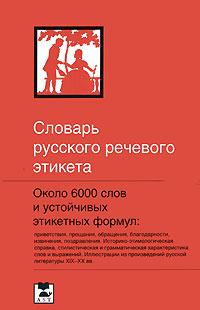 Обложка книги Словарь русского речевого этикета