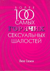 Книга лучшие сексуальные позиции нить