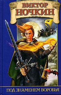 Обложка книги Под знаменем Воробья