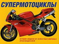 Супермотоциклы. Лучшие модели от известных мировых производителей
