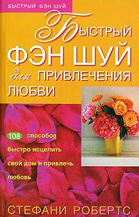 Обложка книги Быстрый фэн шуй для привлечения любви