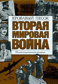 Обложка книги Вторая мировая война. Кровавый песок. Иллюстрированная история