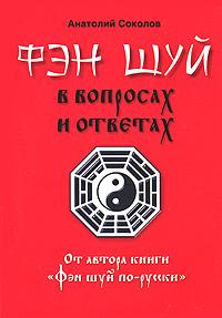 Обложка книги Фэн шуй в вопросах и ответах