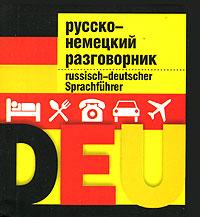 Обложка книги Разговорник русско-немецкий (миниатюрное издание)