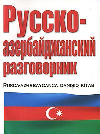 О любви на азербайджанском и турецком
