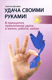 Счастье своими руками читать
