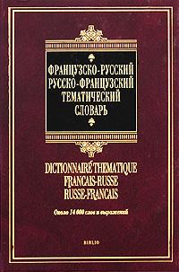 Иллюстрация к непальско-русский - русско-непальский словарь-разговорник 1