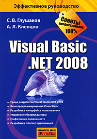 С. В. Глушаков, А. Л. Клевцов Visual Basic NET 2008