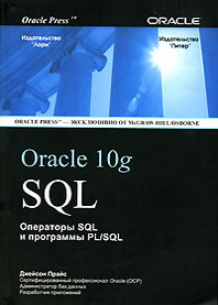 Прайс Дж. Oracle Database 10g SQL