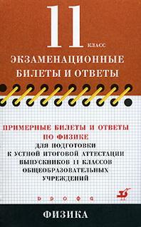 Г никифоров, о э попенкова - примерные билеты и ответы по физике для подготовки к устной итоговой аттестации