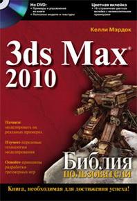 Autodesk 3ds max 2013 библия пользователя скачать