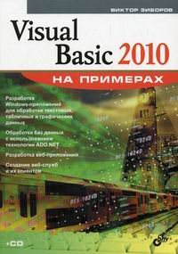 Зиборов В.В. Visual Basic 2010 на примерах