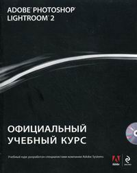 Adobe Systems Incorporated Adobe Photoshop Lightroom 2 Офиц. учебный курс