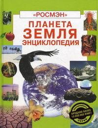 Обложка книги Планета Земля. Энциклопедия