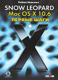 Робин Уильямс Snow Leopard Mac OS X 10.6 Первые шаги