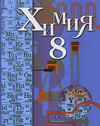 Жегин решебник по химии 2018 класс 8 титова кузнецова гара