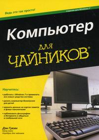 Гукин Д. Компьютер для чайников изд. для Windows 7