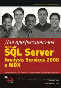 Харинатх С., Кэрол М., Минакшисундарам С., Зар Р., Гуанг-Ю Ли Д. MS SQL Server Analysis Services 2008 и MDX для професс.