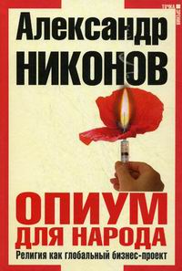 Опиум для народа