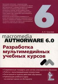 Гультяев А.К. Macromedia Authorware 6.0