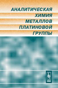 аналитическая химия металлов платиновой группы золотов ю бимиш ф книгу