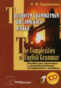 Бурмакина Л.В. - Трудности грамматики английского языка / The Complexities of Enqlish Grammar