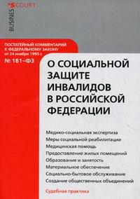 о мерах по реализации на территории амурского муниципального района конвенции о правах инвалидов, федерального