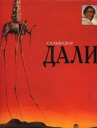 Обложка книги Сальвадор Дали. Альбом (подарочное издание)
