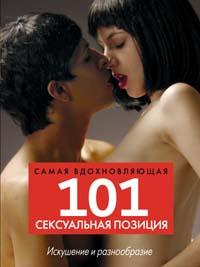 kniga-po-seksualnim-pozitsiyam
